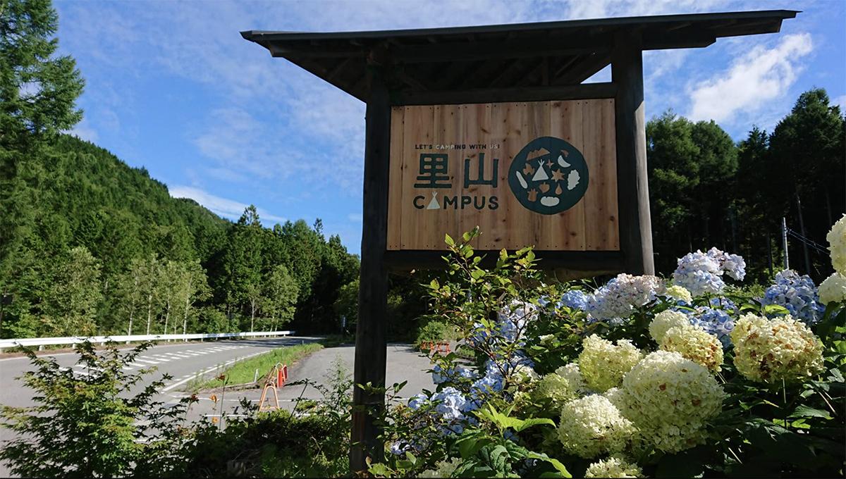 里山CAMPUS (旧清内路健康の森)